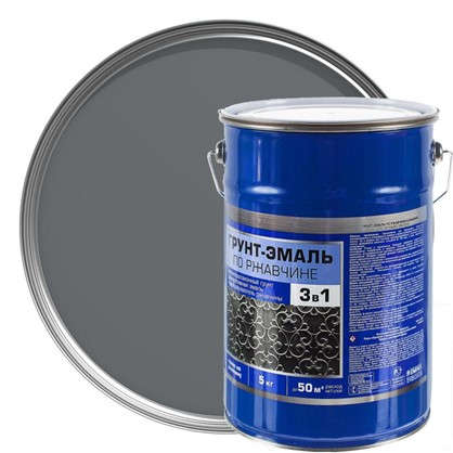 Эмаль-грунт по ржавчине 3в1 цвет серый 5 кг
