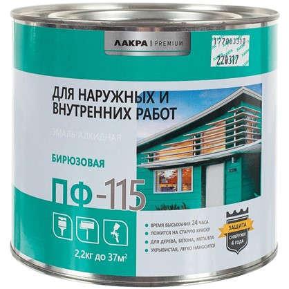 Эмаль ПФ-115 Лакра DIY цвет бирюзовый 2.2 кг