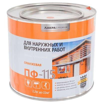 Купить Эмаль ПФ-115 Лакра DIY цвет оранжевый 2.2 кг дешевле