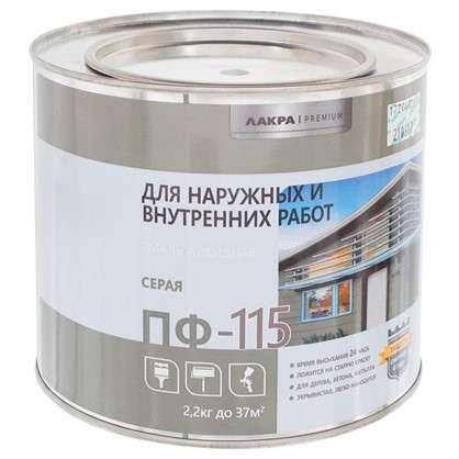 Эмаль ПФ-115 Лакра DIY цвет серый 2.2 кг
