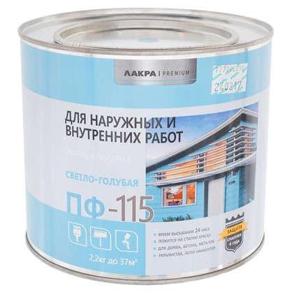 Эмаль ПФ-115 Лакра DIY цвет светло-голубой 2.2 кг