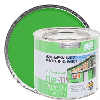 Купить Эмаль ПФ-115 Лакра DIY цвет светло-зеленый 2.2 кг дешевле