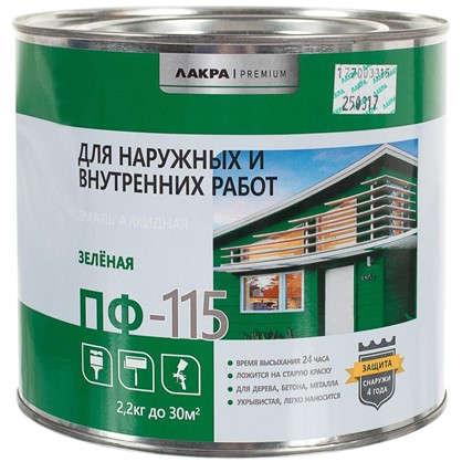 Эмаль ПФ-115 Лакра DIY цвет зеленый 2.2 кг