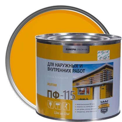 Эмаль ПФ-115 Лакра DIY цвет желтый 2.2 кг