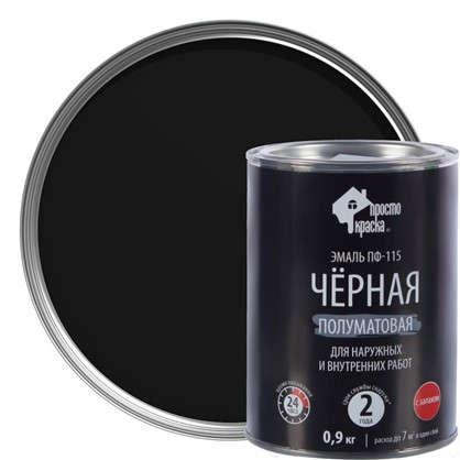 Эмаль ПФ-115 Простокраска цвет черная 0.9 кг