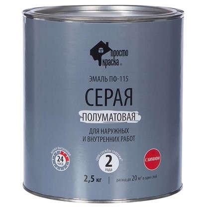 Эмаль ПФ-115 Простокраска цвет серый 2.5 кг