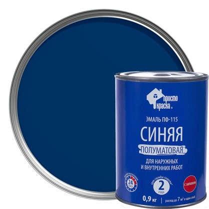 Эмаль ПФ-115 Простокраска цвет синий 0.9 кг