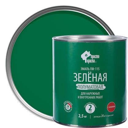 Эмаль ПФ-115 Простокраска цвет зеленый 2.5 кг