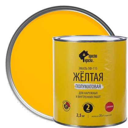 Эмаль ПФ-115 Простокраска цвет желтый 2.5 кг