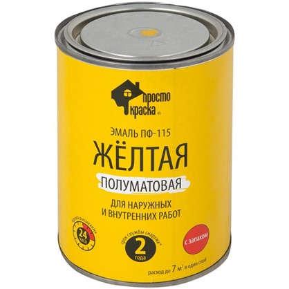 Эмаль ПФ-115 Простокраска полуматовая цвет желтый 0.8 кг