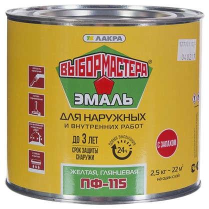 Эмаль ПФ-115 Выбор мастера цвет желтый 2.5 кг