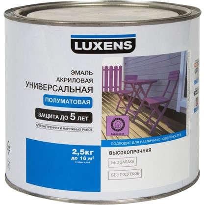 Эмаль универсальная Luxens 2.5 кг сиреневый