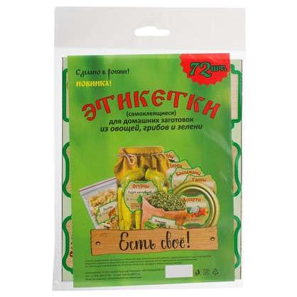 Купить Этикетки самоклеящиеся для домашних заготовок из овощей грибов и зелени дешевле