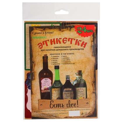 Этикетки самоклеящиеся для напитков домашнего производства