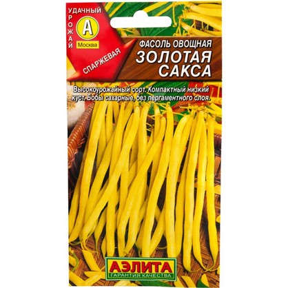 Фасоль овощная Золотая сакса