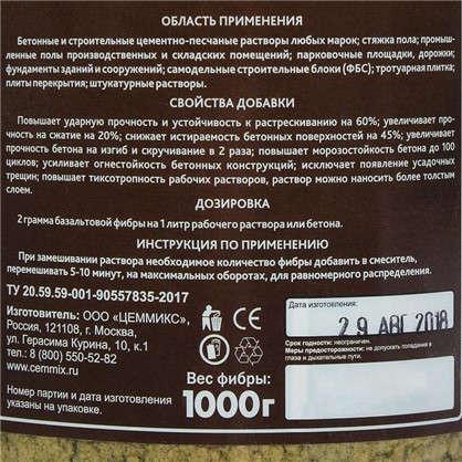 Фибра базальтовая CemFibra пакет 1000 г
