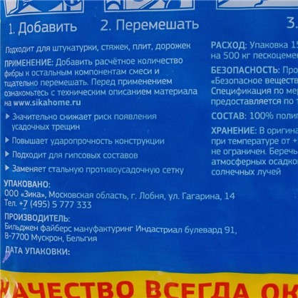 Фибра для бетонов и растворов Sika SikaFiber PPM-12 150 г
