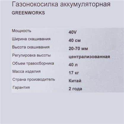 Доставка Газонокосилка аккумуляторная GreenWorks 40В 4Ah 40 см зарядное устройство в комплекте по России