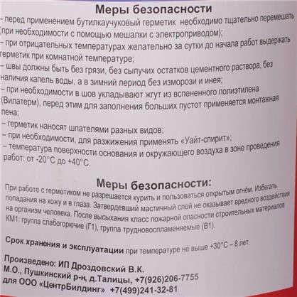 Купить Гермобутилкаучук-нано 5 кг дешевле