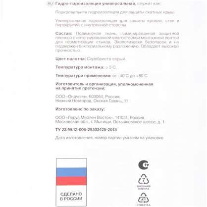 Гидро-пароизоляция Axton (d) 70 м2