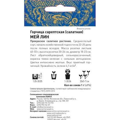 Горчица сарептская салатная Мей Лин (А) 1 г