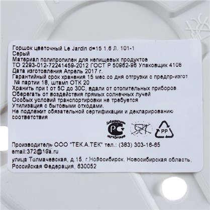 Горшок цветочный Жардин серый 1.6 л 150 мм пластик
