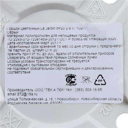 Горшок цветочный Жардин серый 2.8 л 200 мм пластик