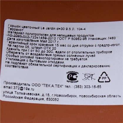 Горшок цветочный Жардин терракот 9.5 л 300 мм пластик