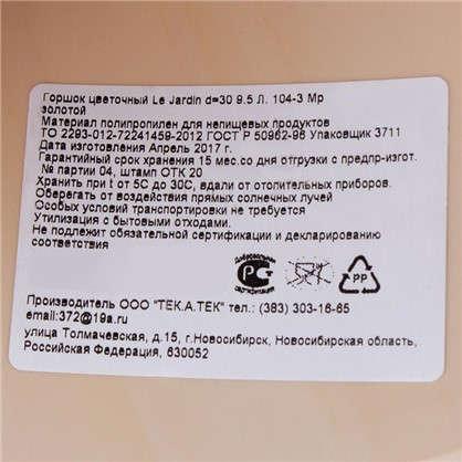 Горшок цветочный Жардин золотой 9.5 л 300 мм пластик