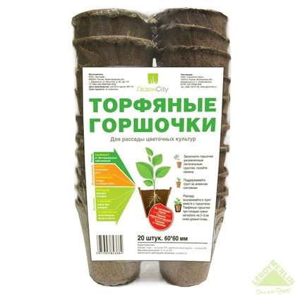 Купить Горшок торфяной круглый 6х6 см 20 шт дешевле