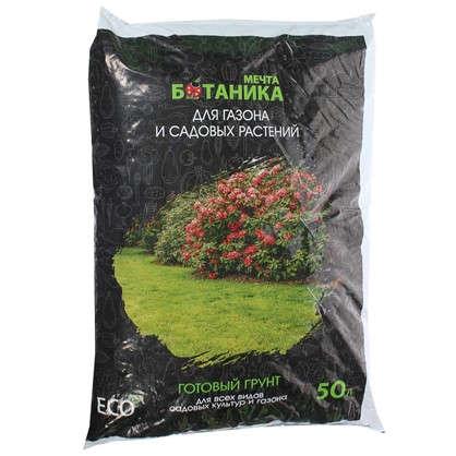 Купить Грунт для сада Мечта Ботаника 50 л дешевле