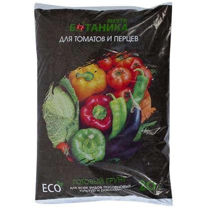 Грунт для томатов и перцев Мечта Ботаника 20 л