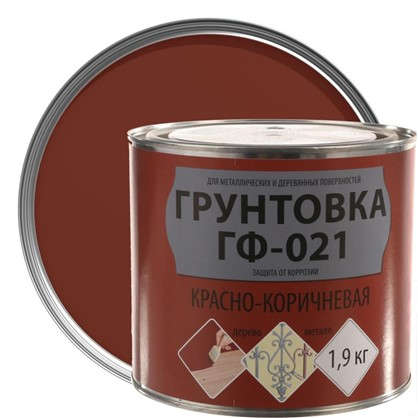 Грунт ГФ-021 цвет красно-коричневый 1.9 кг