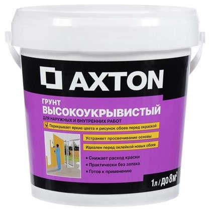 Купить Грунт кроющий Axton 1 л дешевле