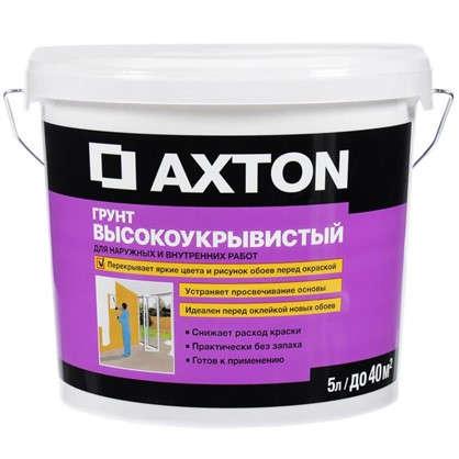 Грунт кроющий Axton 5 л цена