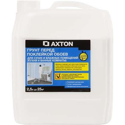 Грунт перед поклейкой обоев Axton для сухих и влажных помещений 2.5 л