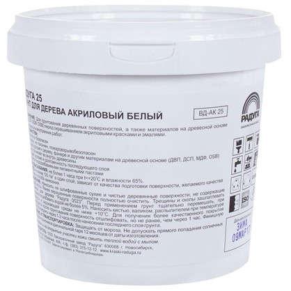 Купить Грунт по дереву Радуга 25 1.3 кг цвет белый дешевле