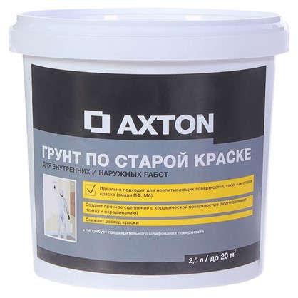 Купить Грунт по старой краске Axton 2.5 л дешевле