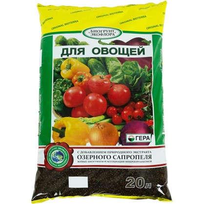 Грунт универсальный для овощей Био 20 л