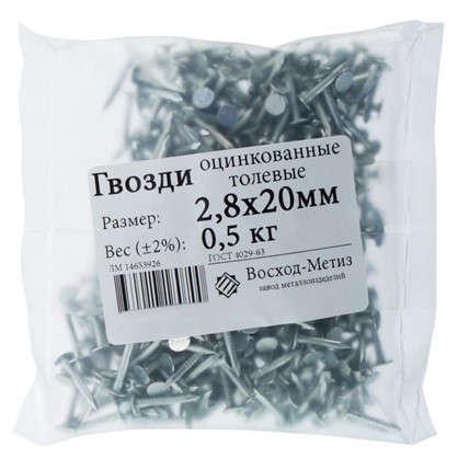 Гвозди толевые евро 2.8х20 мм 0.5 кг