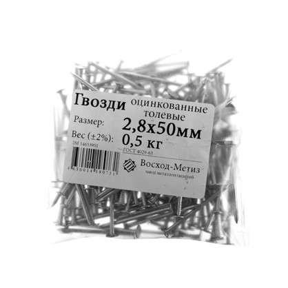 Гвозди толевые евро 2.8х50 мм 0.5 кг