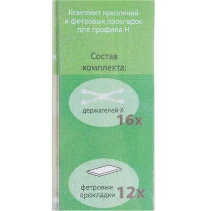 Х-держатель для профиля Н 16 шт. + фетровые подкладки 12 шт.