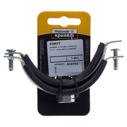 Купить Хомут с резиновым уплотнителем и гайкой 74-80 мм дешевле
