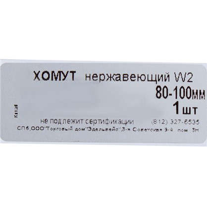 Хомут W2 80х100 мм