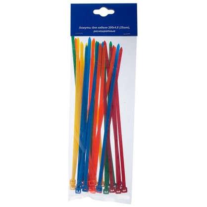 Хомуты кабельные 200х4.8 мм разноцветные 25 шт.