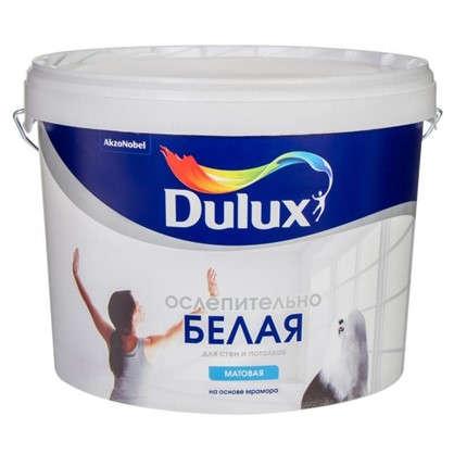 Интерьерная краска Dulux Ослепительно Белая 10 л