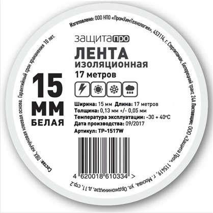Купить Изолента Эконом 0.13х15 мм 17 м цвет белый дешевле