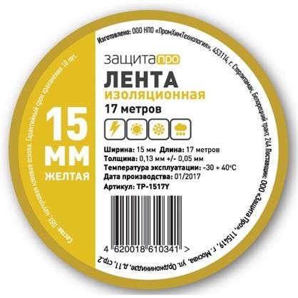 Изолента Эконом 0.13х15 мм 17 м цвет жёлтый