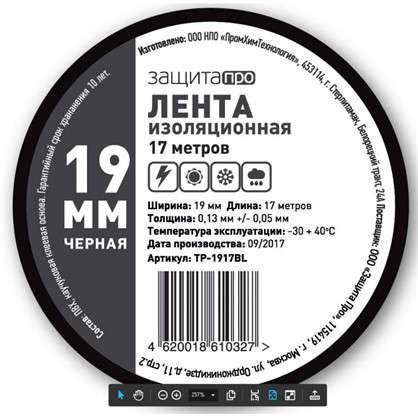 Изолента Эконом 0.13х19 мм 17 м цвет чёрный
