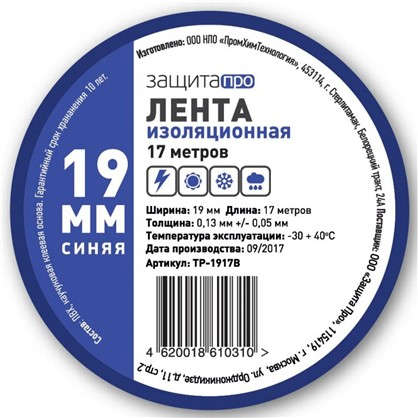Купить Изолента Эконом 0.13х19 мм 17 м цвет синий дешевле
